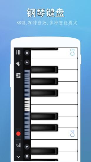 完美钢琴APP安卓下载
