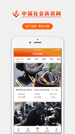 社会扶贫app下载