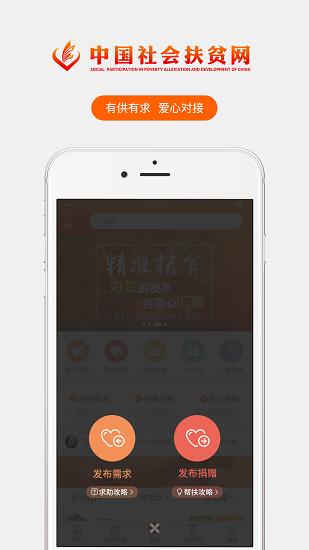 社会扶贫app最新版