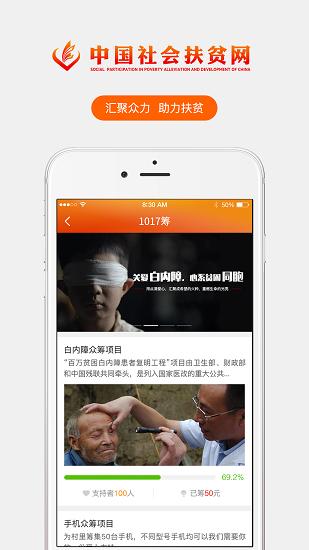 社会扶贫app手机版
