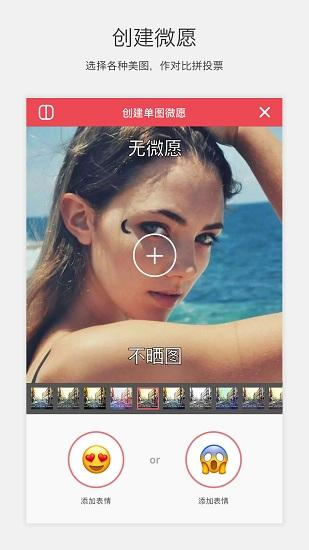 微愿app最新版