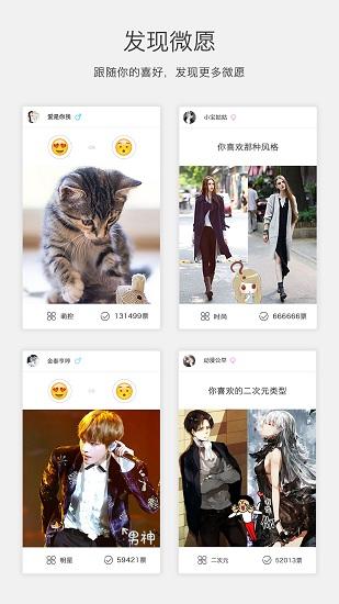 微愿app下载