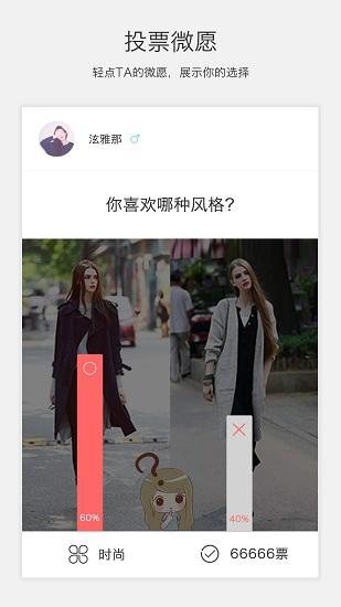 微愿app手机版