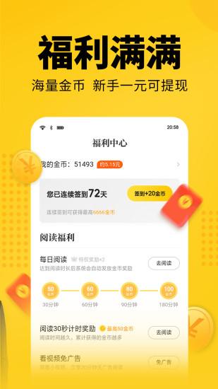 七猫官网版手机下载