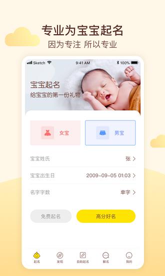宝宝起名app下载