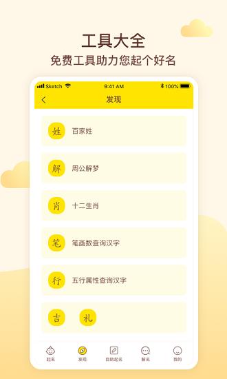 宝宝起名app软件