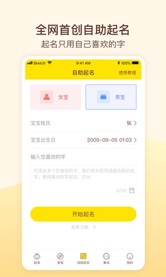 宝宝起名app苹果版