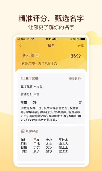 宝宝起名app最新版