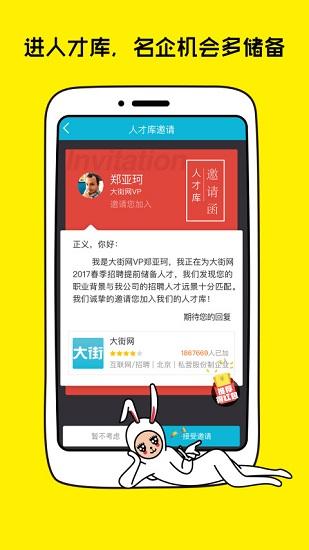 大街app