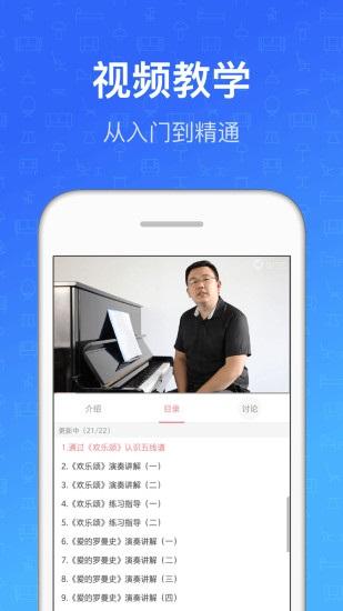 钢琴教练破解版安卓版
