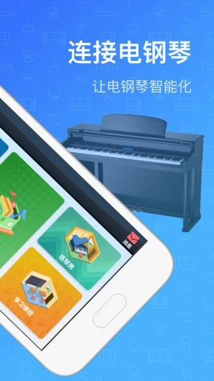 钢琴教练破解版安卓下载
