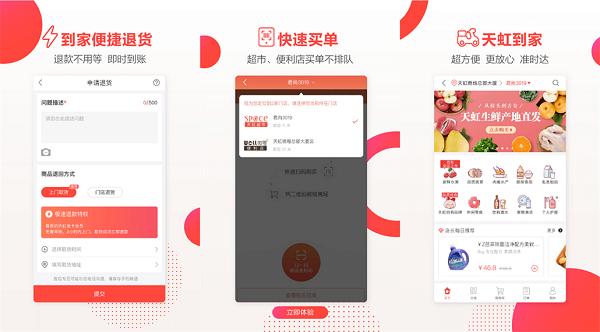 天虹app下载