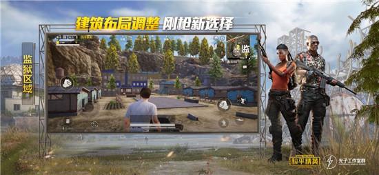 和平精英破解版下载手机版手机游戏