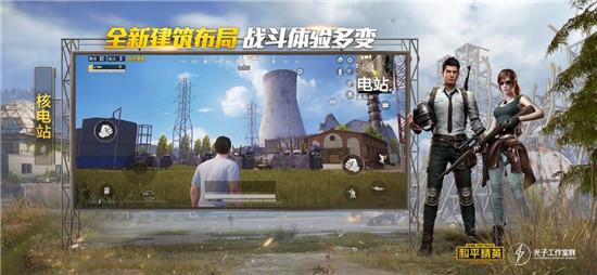 和平精英无限点券版下载2020:一款手机上比较真实的大型枪战游戏