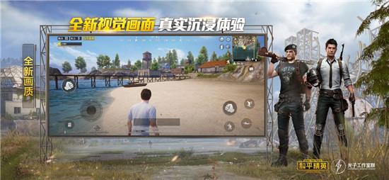 和平精英破解版下载手机版游戏