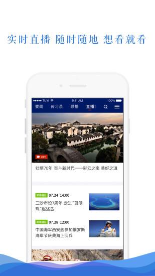 央视新闻app下载软件