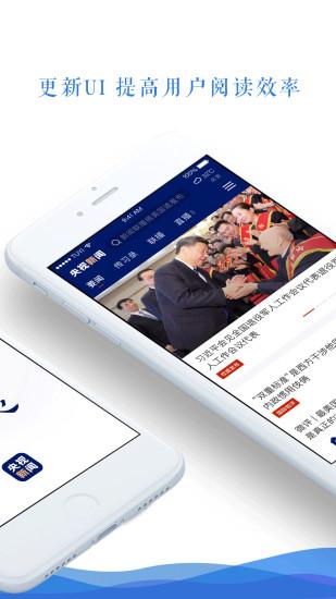 央视新闻app下载软件手机版
