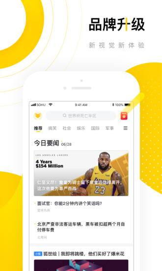 搜狐资讯app官网版苹果版