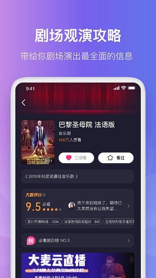 大麦app下载