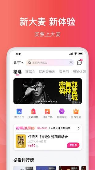 大麦app手机版