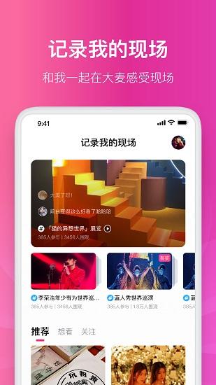 大麦app苹果版