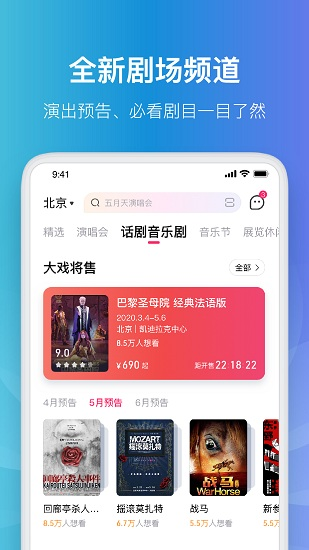 大麦app最新版