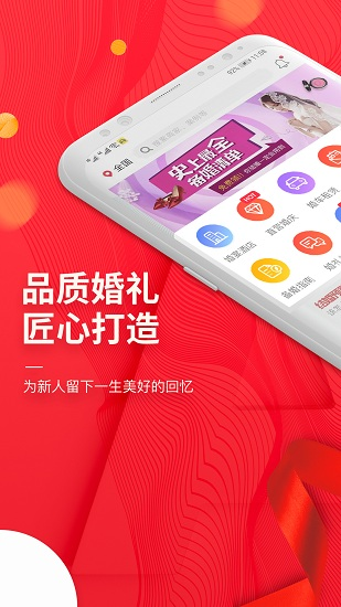 蜜匠婚礼app