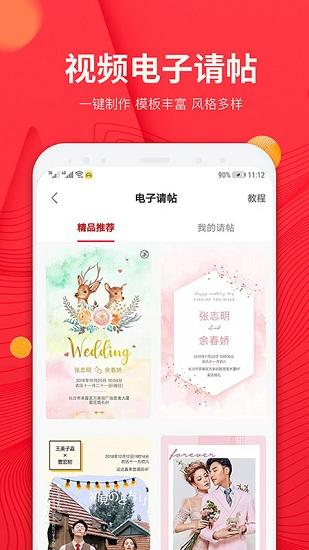 蜜匠婚礼app手机版
