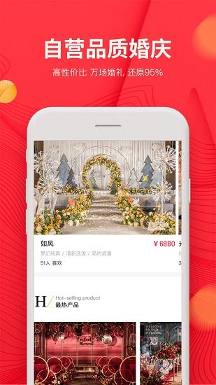 蜜匠婚礼app苹果版