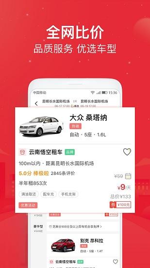 悟空租车app软件