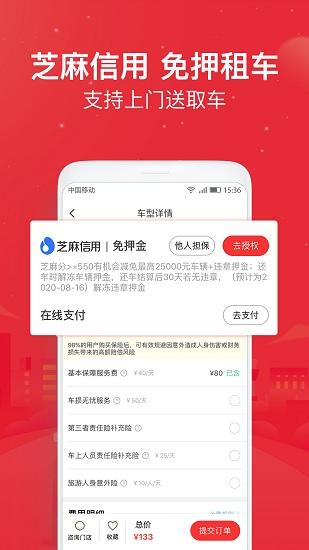 悟空租车app手机版