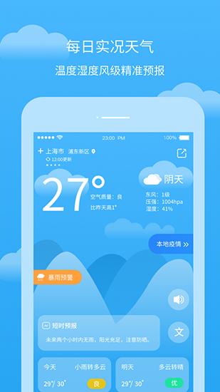 懒人天气app下载
