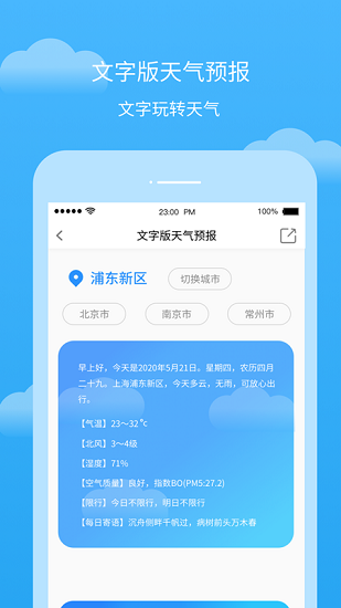 懒人天气app最新版