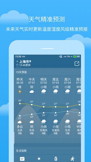 懒人天气app软件