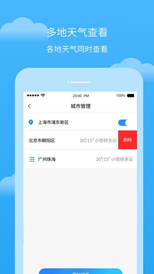 懒人天气app安卓版