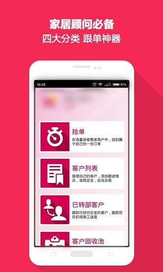 装修管家app