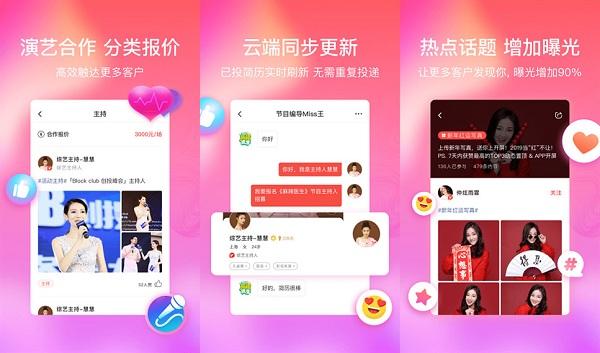 红演圈app下载