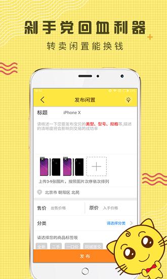闲转app最新版