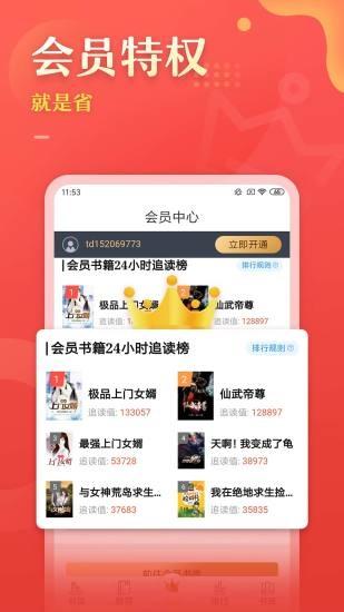 塔读文学免费版苹果版