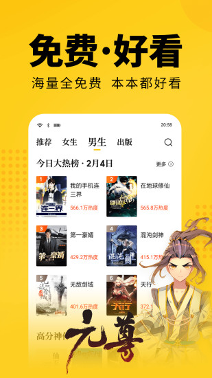 七猫中文网app