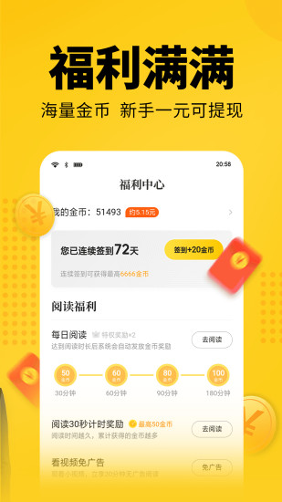 七猫中文网手机版