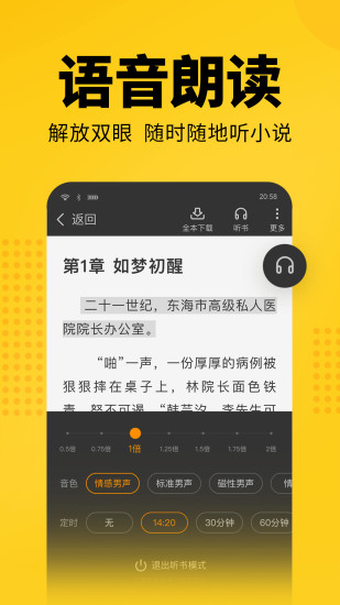 七猫中文网下载