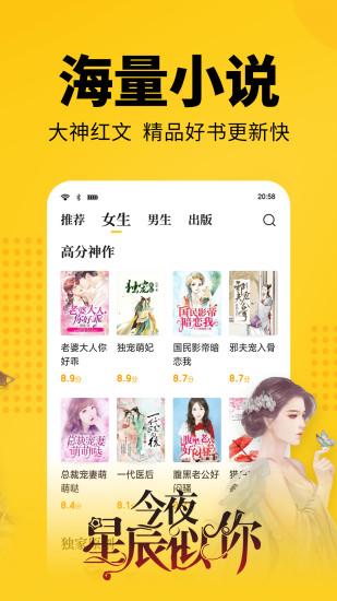七猫中文网软件
