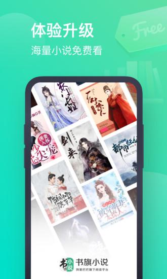 书旗小说破解版免费下载软件手机app