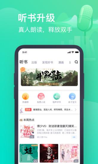 书旗小说破解版免费下载软件app