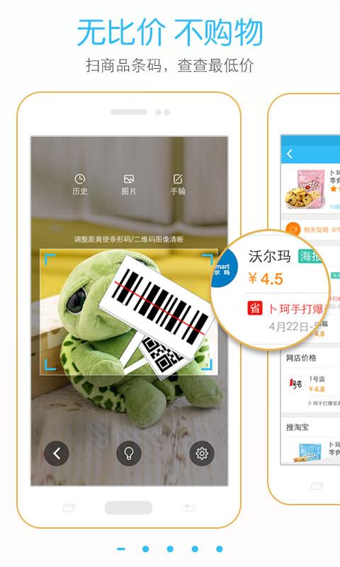 肥猫比价app安卓版