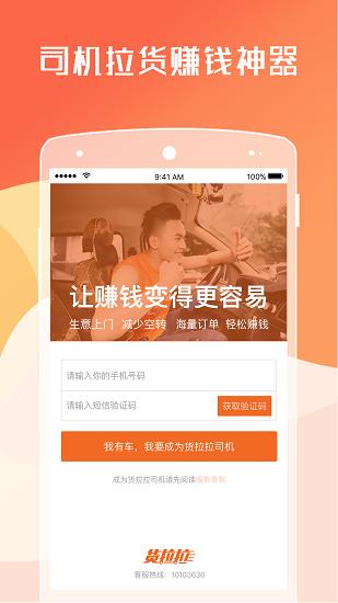 货拉拉司机版app最新版