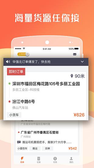 货拉拉司机版app安卓版