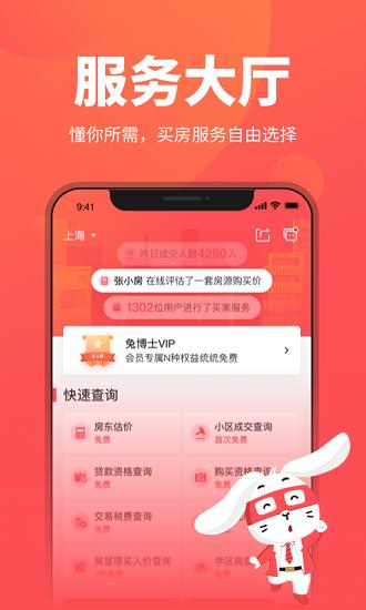 兔博士查房价app最新版