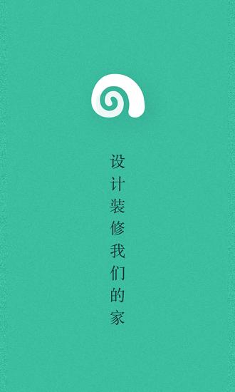 蜗牛装修app软件